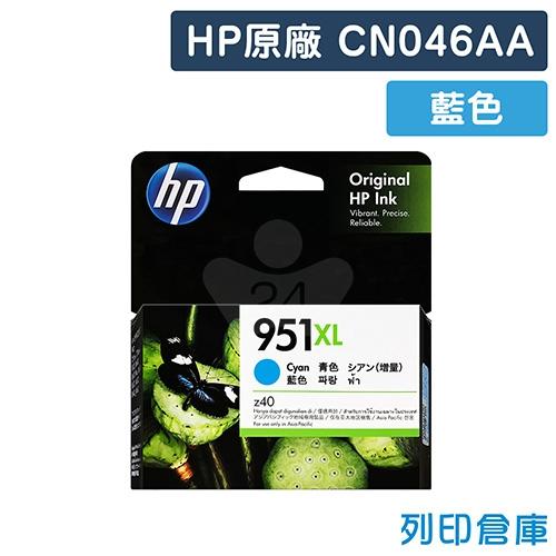 HP CN046AA (NO.951XL) 原廠高容量藍色墨水匣