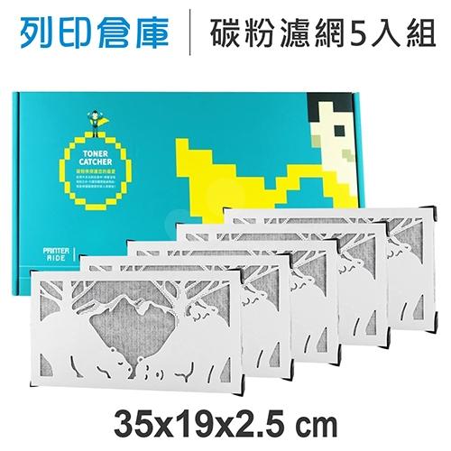 【第二代】列印夥伴 TonerCatcher 碳粉俠 - A3-3M靜電濾網 / 雷射印表機口罩 5入組