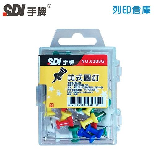 SDI 手牌 美式圖釘 0308G 35粒/盒