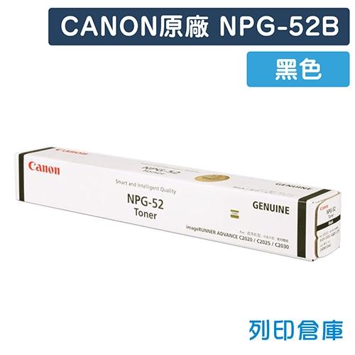 CANON NPG-52 影印機原廠黑色碳粉匣