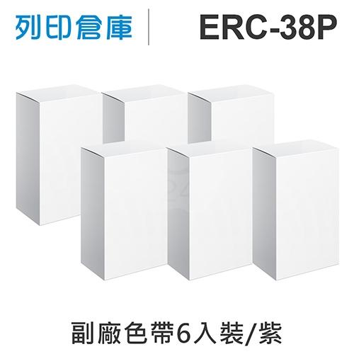 【相容色帶】For EPSON ERC38P / ERC-38P 副廠紫色收銀機色帶超值組(6入)