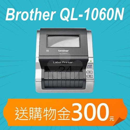 【加碼送購物金300元】Brother QL-1060N 網路型超高速大尺寸條碼標籤機
