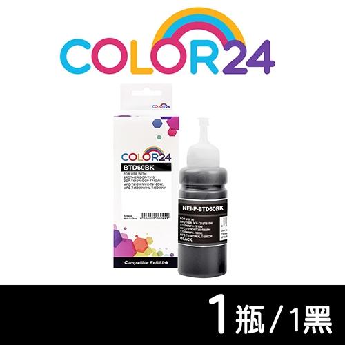 【COLOR24】for BROTHER BTD60BK (100ml) 黑色高印量相容連供墨水