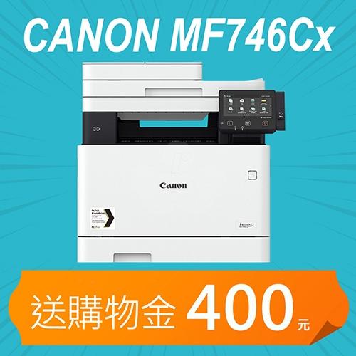 【加碼送購物金400元】Canon imageCLASS MF746Cx A4彩色雷射事務機