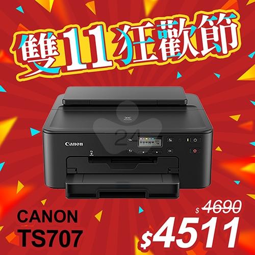 【雙11限時狂降】Canon PIXMA TS707 噴墨相片印表機