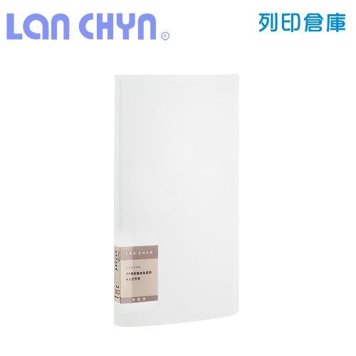 連勤 LCW004 簡約風展開型 A4文件套(左右各二 )-透白 1本