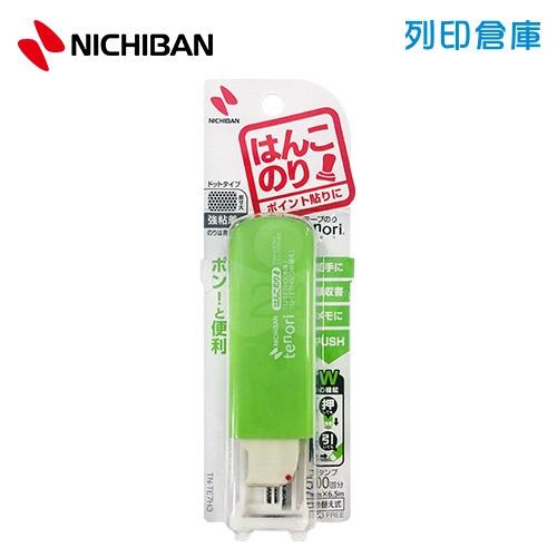 【日本文具】NICHIBAN Tenori  TN-TE7H3 蓋壓+滑行 兩用式點點雙面膠立可帶- 綠色
