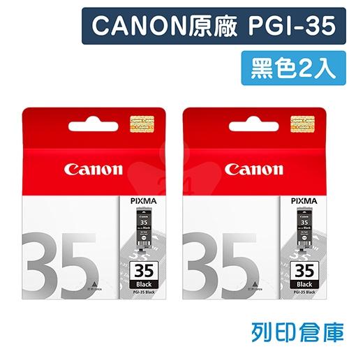 CANON PGI-35 原廠黑色墨水匣(2黑)