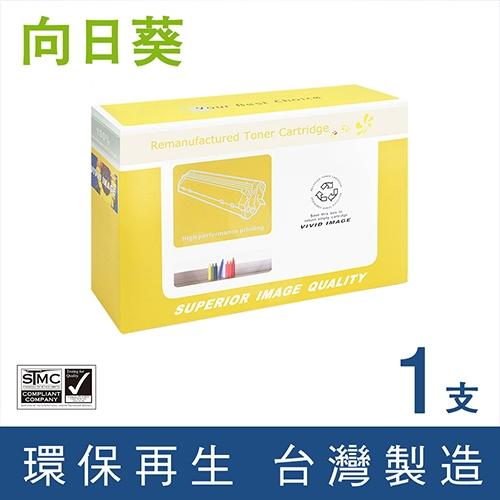 向日葵 for HP CF280X (80X) 黑色高容量環保碳粉匣-(晟億 DCI-H-CF280X)