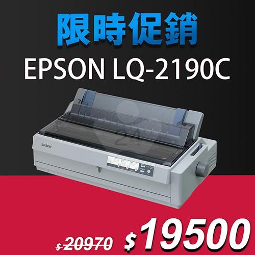 【限時促銷獨家優惠省2,090元】EPSON LQ-2190C A3點矩陣印表機(不適用原廠登錄)