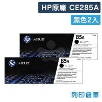 HP CE285A (85A) 原廠黑色碳粉匣超值組(2黑)
