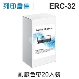 【相容色帶】For EPSON ERC-32 / ERC32 副廠紫色收銀機色帶超值組(20入) ( 精業 PM1090 ; 錢隆 PM530 ; INNOVISION 創群 2000+ /  3000 ; Epson PR-U420 P.O.S. )