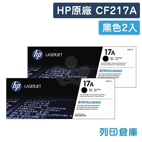 HP CF217A (17A) 原廠黑色碳粉匣超值組(2黑)