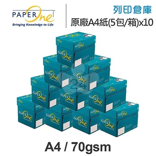 PAPER ONE 多功能影印紙A4 70g (5包/箱)x10