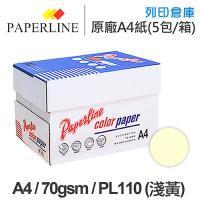 PAPERLINE PL110 淺黃色彩色影印紙 A4 70g (5包/箱)