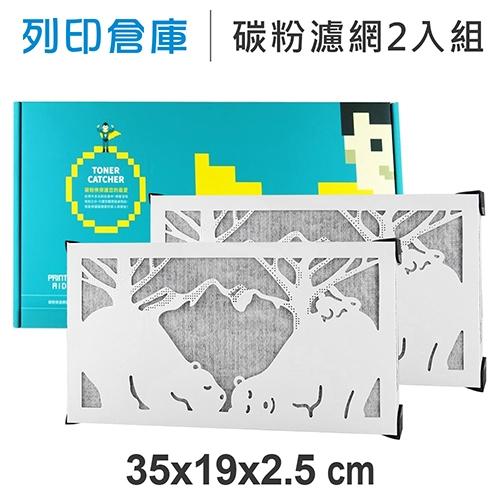 【第二代】列印夥伴 TonerCatcher 碳粉俠 - A3-3M靜電濾網 / 雷射印表機口罩 2入組