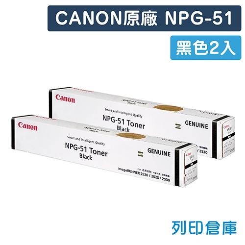 CANON NPG-51 影印機原廠黑色碳粉匣超值組 (2黑)