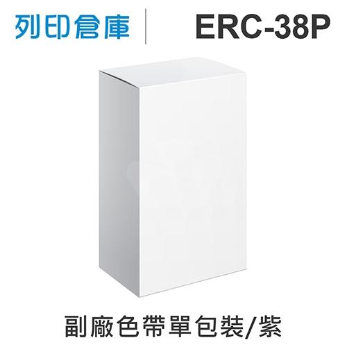 【相容色帶】For EPSON ERC38P / ERC-38P 副廠紫色收銀機色帶