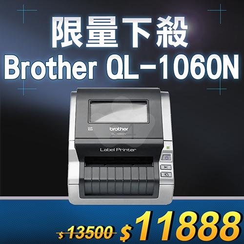 【限量下殺10台】Brother QL-1060N 網路型超高速大尺寸條碼標籤機