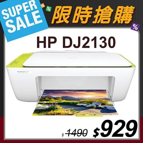 【限時搶購】HP DeskJet 2130 相片噴墨多功能事務機