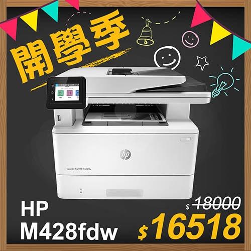 【開學季】HP LaserJet Pro MFP M428fdw 無線黑白雷射傳真事務機