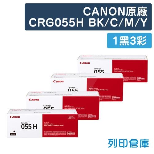 CANON CRG-055HBK/CRG-055HC/CRG-055HM/CRG-055HY (055 H) 原廠高容量碳粉匣組 (1黑3彩)