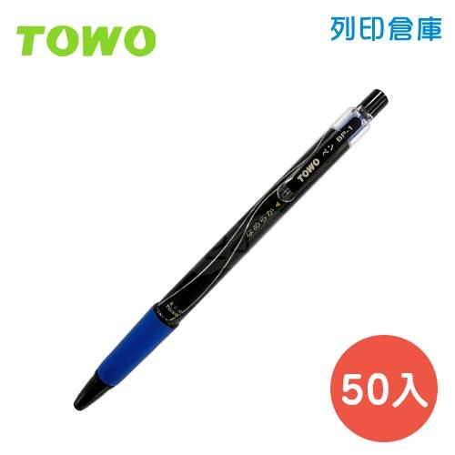 TOWO 東文 BP-1BL 藍色 0.7 黑珍珠中油筆 50入/盒