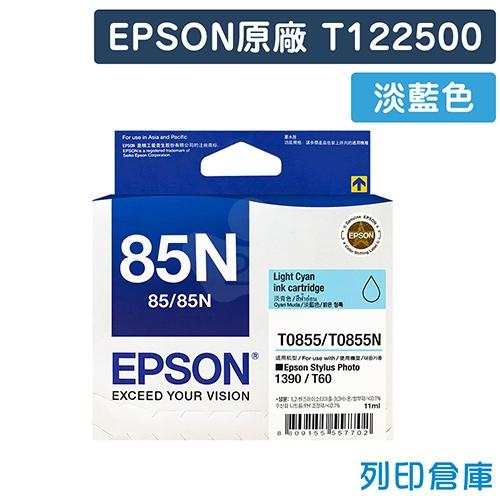 EPSON T122500 / C13T122500 (NO.85N) 原廠淡藍色墨水匣