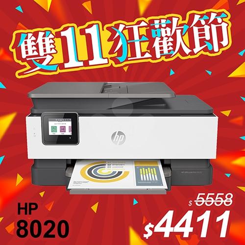 【雙11限時狂降】HP OfficeJet Pro 8020 多功能事務機