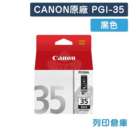 CANON PGI-35 原廠黑色墨水匣