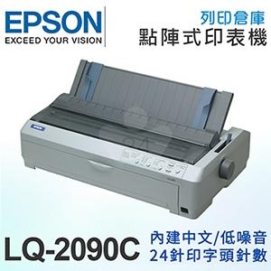 EPSON LQ-2090C 點矩陣印表機