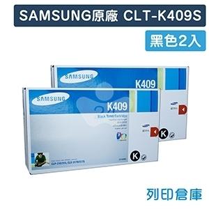 SAMSUNG CLT-K409S 原廠黑色碳粉匣(2黑)