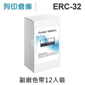 【相容色帶】For EPSON ERC-32 / ERC32 副廠紫色收銀機色帶超值組(12入) ( 精業 PM1090 ; 錢隆 PM530 ; INNOVISION 創群 2000+ /  3000 ; Epson PR-U420 P.O.S. )