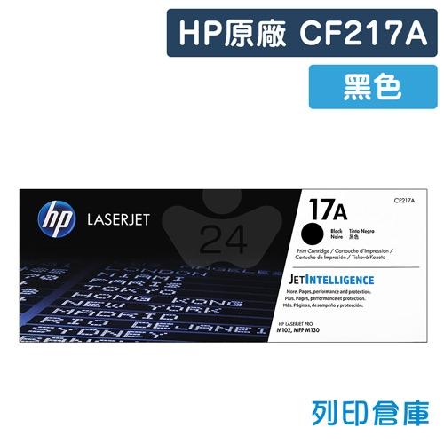 HP CF217A (17A) 原廠黑色碳粉匣