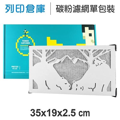 【第二代】列印夥伴 TonerCatcher 碳粉俠 - A3-3M靜電濾網 / 雷射印表機口罩 單包裝