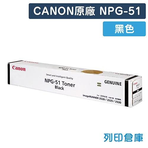 CANON NPG-51 影印機原廠黑色碳粉匣