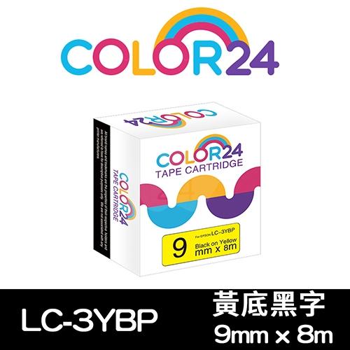 【COLOR 24】for EPSON LC-3YBP / LK-3YBP 黃底黑字相容標籤帶(寬度9mm)