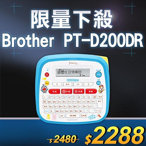 【限量下殺50台】Brother PT-D200DR 哆啦A夢 創意自黏標籤機