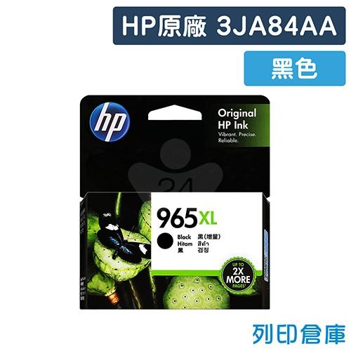 HP 3JA84AA (NO.965XL) 原廠高容量黑色墨水匣