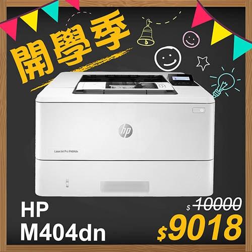 【開學季】HP LaserJet Pro M404dn 雙面黑白雷射印表機
