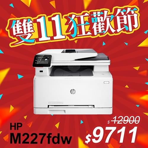 【雙11限時狂降】HP LaserJet Pro M227fdw 黑白雷射無線多功能事務機