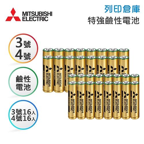 MITSUBISHI三菱 3號 超特強鹼性電池4入*4組 + 4號 超特強鹼性電池4入*4組