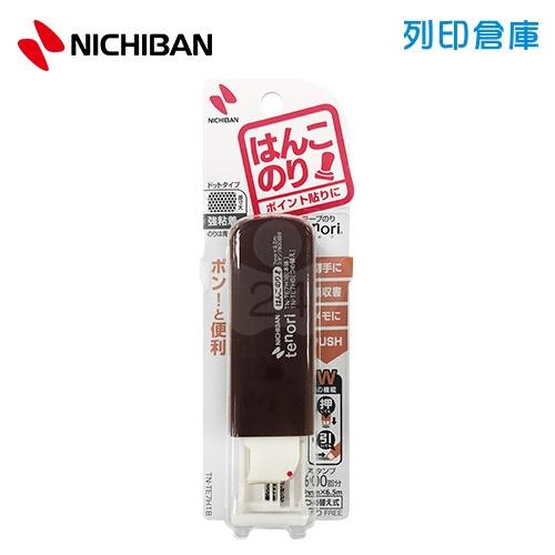 【日本文具】NICHIBAN Tenori TN-TE7H18 蓋壓+滑行 兩用式點點雙面膠立可帶- 咖啡色