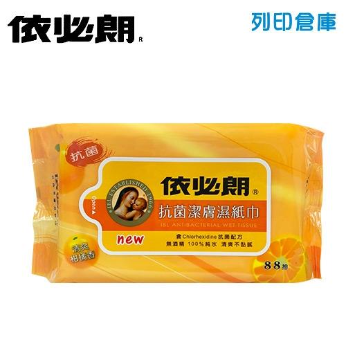 依必朗 抗菌潔膚濕巾 清爽柑橘香 20*16cm(88抽/包)