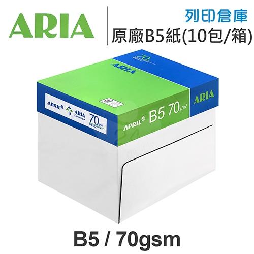 ARIA 事務用影印紙 B5 70g (10包/箱)