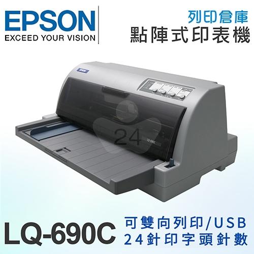 EPSON LQ-690C 點矩陣印表機