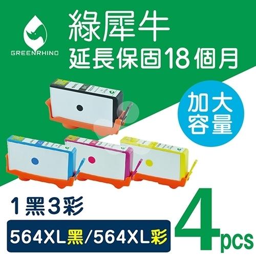 綠犀牛 for HP NO.564XL / 1黑3彩超值組 ( CN684WA +  CB323WA ~ CB325WA ) 高容量環保墨水匣