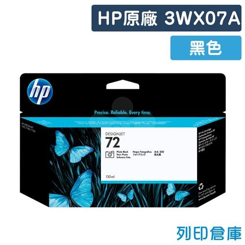HP C9370A (NO.72) 原廠黑色墨水匣