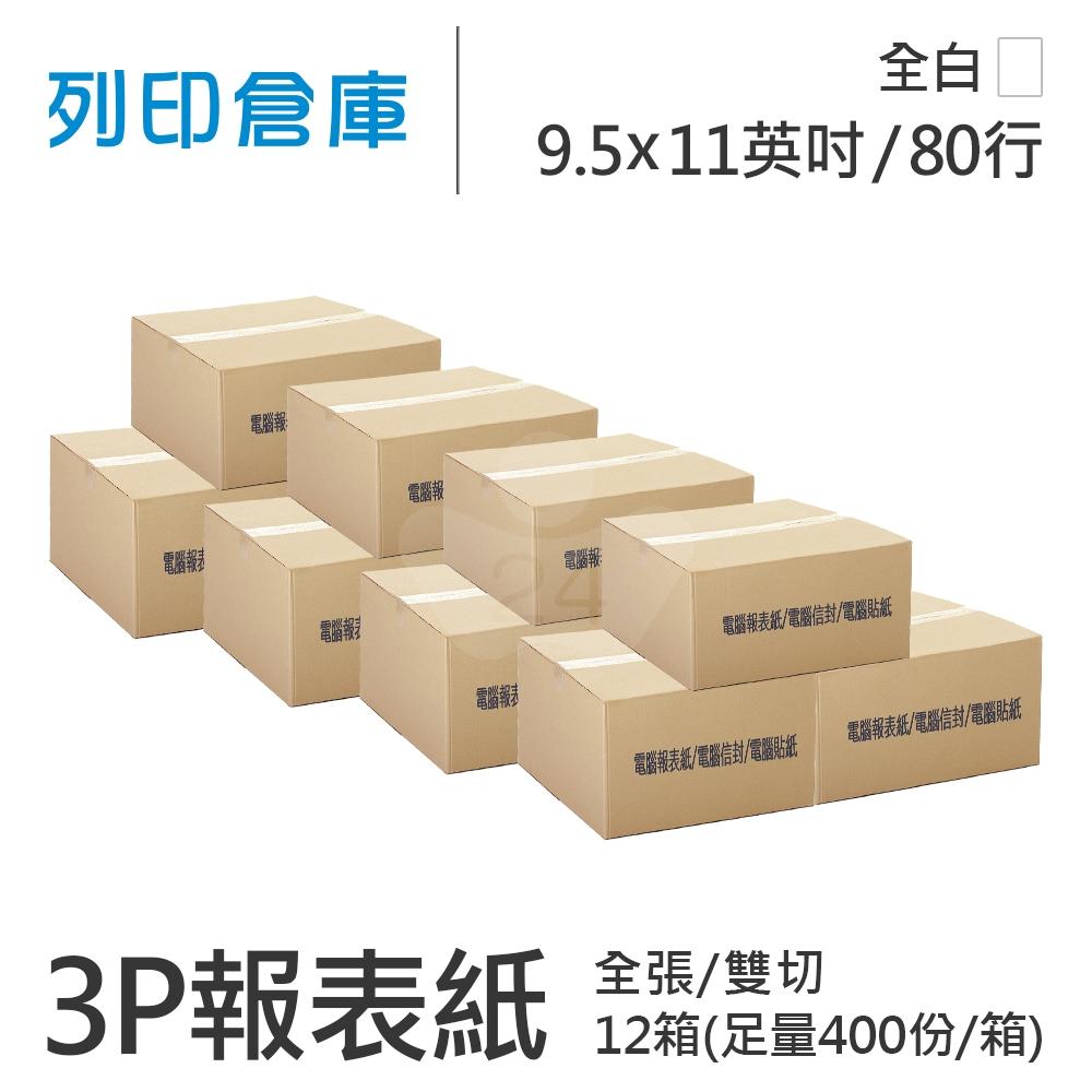 【電腦連續報表紙】 80行 9.5*11*3P 全白/ 雙切 全張 /超值組12箱(足量400份)