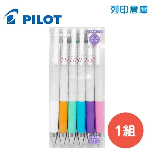 PILOT 百樂 LJP-120S4-P-S6 粉彩6色 0.4 超級果汁筆 1組(6色)